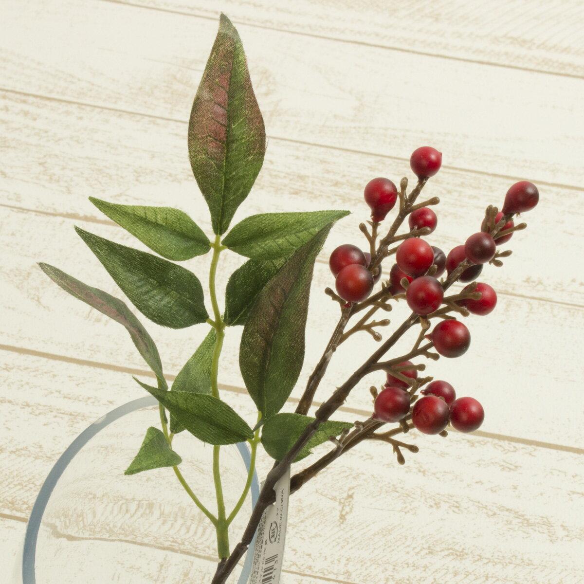 【造花】YDM/ナンテンピック/FS5893-R【01】【取寄】《 造花(アーティフィシャルフラワー) 造花実物、フェイクフルーツ ナンテン 》