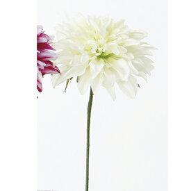 即日 【造花】アスカ/A-32633 ダリアピック #052 ホワイトグリ−ン/A-32633-052《 造花(アーティフィシャルフラワー) 造花 花材「た行」 ダリア 》