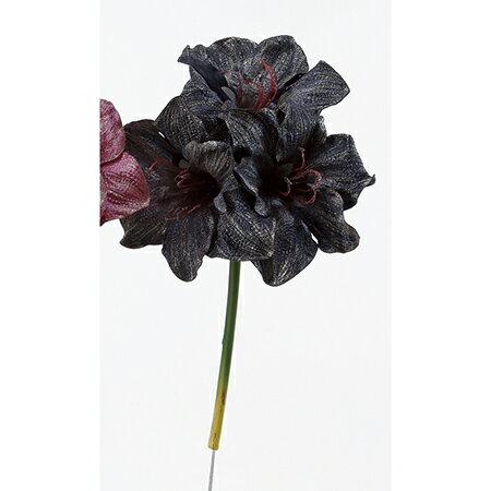 【造花】アスカ/アマリリス×3 NO.099 ネイビーブラック/AX68350【01】【取寄】《 造花(アーティフィシャルフラワー) 造花 花材「あ行」 アマリリス 》