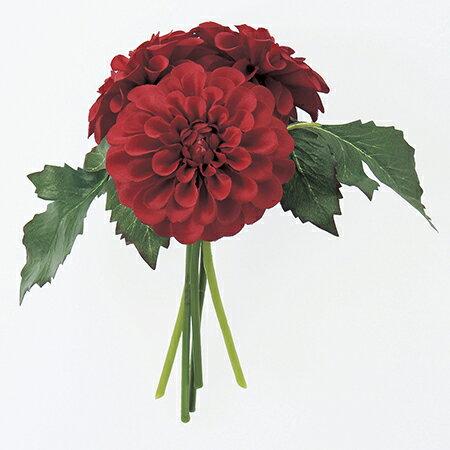 即日 【造花】アスカ/ダリアバンチ×3 レッド/A-32209-2《 造花(アーティフィシャルフラワー) 造花 花材「た行」 ダリア 》