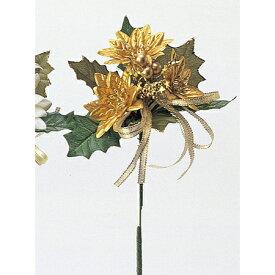 ・【造花】アスカ/AX60353ポインセチアピック #040 ゴ-ルド/72-60353-40【01】【01】【取寄】《 花資材・道具 フラワーピック イベントピック 》