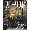【送料無料】月刊フローリスト 2020年11月号 ■直送書籍以外の同梱不可[1冊]