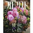 【送料無料】月刊フローリスト 2019年11月号(バックナンバー) ■直送書籍以外の同梱不可[1冊]