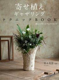 【送料無料】寄せ植えギャザリングテクニックBOOK ■直送書籍以外の同梱不可【01】[1冊]