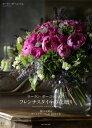 【送料無料】ローラン・ボーニッシュのフレンチスタイルの花贈り ■直送書籍以外の同梱不可【01】[1冊]