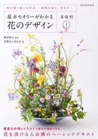 【送料無料】基本セオリーがわかる花のデザイン 基礎科1 ■直送書籍以外の同梱不可【01】[1冊]