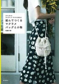 【送料無料】結んでつくるマクラメバッグと小物 ■直送書籍以外の同梱不可【01】[1冊]