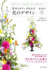 【送料無料】基本セオリーがわかる花のデザイン 〜基礎科2〜 ■直送書籍以外の同梱不可【01】[1冊]