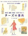 【送料無料】チーズの事典 ■直送書籍以外の同梱不可【01】[1冊]