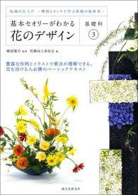 【送料無料】基本セオリーがわかる花のデザイン 〜基礎科3〜  ■直送書籍以外の同梱不可【01】[1冊]