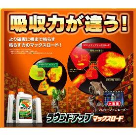 日産化学工業/ラウンドアップ マックスロード 1リットル/0440004【01】【取寄】