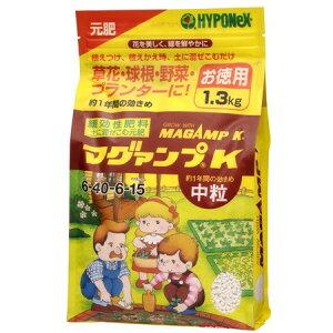 ハイポネックス/マグアンプK 袋入 中粒1.3kg/1120131【01】【取寄】