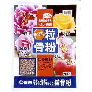 東商/粒骨粉 2kg/1114046【01】【取寄】ガーデニング用品 肥料、農薬 肥料 手作り 材料