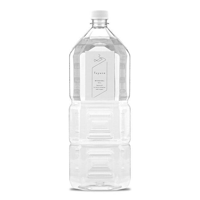 即日 浮游花/ハーバリウムオイル(ミネラルオイル) 2L ペットボトル ※専用注ぎ口付き《花資材・道具 ハーバリウム材料 ハーバリウム オイル》