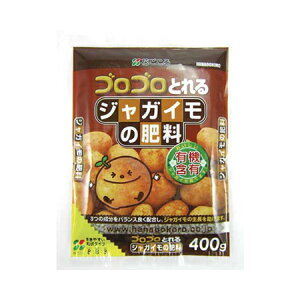 花ごころ/ジャガイモの肥料 400g/093830【01】【取寄】 ガーデニング用品 肥料、農薬 肥料