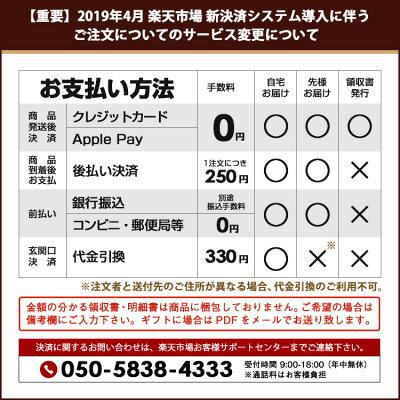 【重要】お支払方法