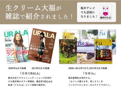 【月刊URALA】【月刊fu】掲載