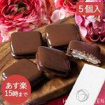 ショコラスイーツ◆楽天1位◆H.SABLE5個入