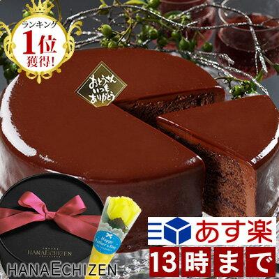 【あす楽】リボン付ギフトBOXにおいしい本格派チョコレートケーキを入れました。