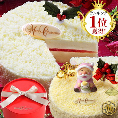 クリスマスケーキ【送料込】楽天1位天使のドゥーブルフロマージュ【smtb-T】【お歳暮ギフト】【あす楽13時迄】【クリスマス】【クリスマスケーキ】【お祝】【内祝】【誕生日】【婚礼】