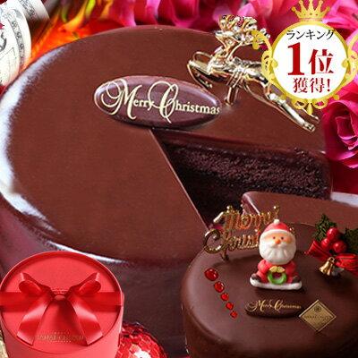 クリスマスケーキ楽天1位魅惑のザッハトルテ 豪華丸箱入【送料込】【smtb-t】【お歳暮ギフト】【クリスマス】【クリスマスケーキ】【お祝】【内祝】【誕生日】【ポイント 倍】