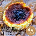 バスクチーズケーキ【グルテンフリー】【バースデーケーキ】【誕生日ケーキ】【記念日ケーキ】【バレンタイン】【お祝…