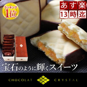 しっとり新感覚ケーキクッキーショコラクリスタル7個入【...