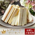 レアチーズケーキバー3セット以上で本州四国送料無料