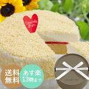 【あす楽】【送料無料】楽天1位天使のドゥーブルフロマージュ【洋菓子】【大量注文 即日発送】【バースデーケーキ】【…