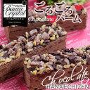 【あす楽】ごろごろショコラバウムクーヘン◆Premiumchocolate【お中元ギフト】【バースデー】【ウェディング】【婚礼】【内祝】 ランキングお取り寄せ