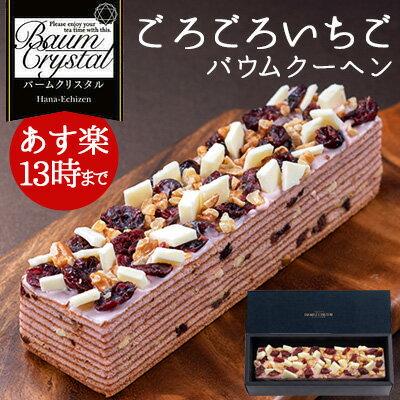 【あす楽】ごろごろ苺バウムクーヘン Premiumstrawberry【バースデーケーキ】【ハロウィン】【引き出物】【秋の贈り物】【文化祭】【七五三】【お歳暮】【お祝】【誕生日】【結婚】