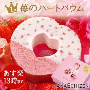 楽天1位◆苺バウムクーヘン(ハート&お花)【あす楽】【...