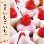 旬のいちごが一層おいしく食べれられる和菓子です。