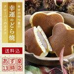 幸運のどら焼◆幸せの四葉のクローバー型のどら焼