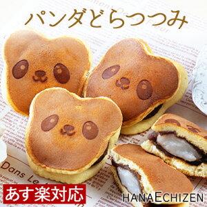 【3セットで送料無料】パンダどらつつみ【あす楽】【どら...