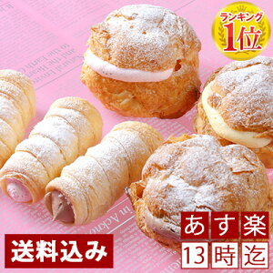 【送料込】さくさくパイシュー&コルネパイセット【お歳暮...