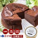【あす楽】低糖質ガトーショコラ【糖質制限ケーキ】【ギルトフリー】【バースデーケー...