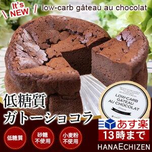 低糖質ガトーショコラ【あす楽】【クリスマスケーキ】【お...