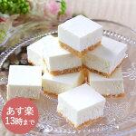 【あす楽対応】低糖質レアチーズケーキキューブ