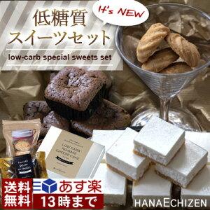 【送料込】【あす楽】低糖質スイーツセット【smtb-T...