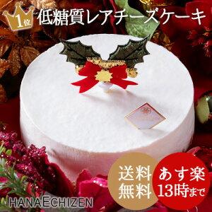 【送料込】低糖質レアチーズケーキ【smtb-T】【あす...