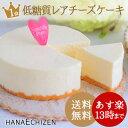 【送料込】低糖質レアチーズケーキ【smtb-T】【あす楽】【バースデーケーキ】【ハロウィン】【文化祭】【七五三】【お…