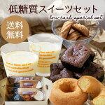 【送料込み】低糖質スイーツセット