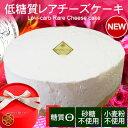 【送料込】低糖質レアチーズケーキ【smtb-T】【お祝】【内祝】【誕生日】【婚礼】【糖質制限ケーキ】【バレンタイン】