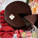 送料無料 魅惑のザッハトルテ 誕生日 バースデーケーキ クリスマスケーキ 出産祝い 内祝い 還暦祝い 出産内祝い 結婚…