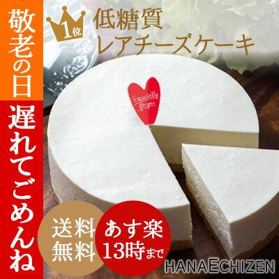 【送料込】低糖質レアチーズケーキ【smtb-T】【あす楽】【敬老の日ギフト】【お供え】【お祝】【内祝】【誕生日】【婚礼】【糖質制限ケーキ】