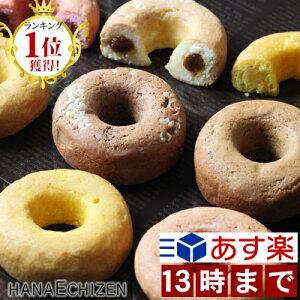 【送料込】◆贅沢クリーム入焼ドーナツ【お歳暮】【クリス...