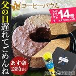 楽天1位◆ハートのプレミアムコーヒーバウムクーヘン◆フレッシュバター、高級北海道産生クリームをたっぷり使用し、しっとりおいしく焼きあげました。