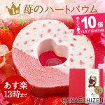ハートのプレミアムいちごバウムクーヘン◆フレッシュバター、高級北海道産生クリーム、苺の果汁をたっぷり使用し、しっとりおいしく焼きあげました。