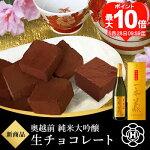 一本義槽搾り純米大吟醸生チョコレート9個入